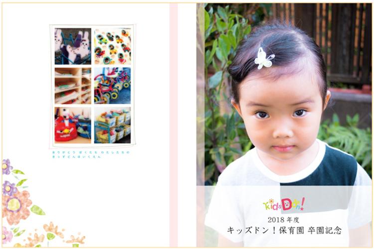 卒園アルバム-キッズドン!個別表紙と裏表紙の組み合わせ例1