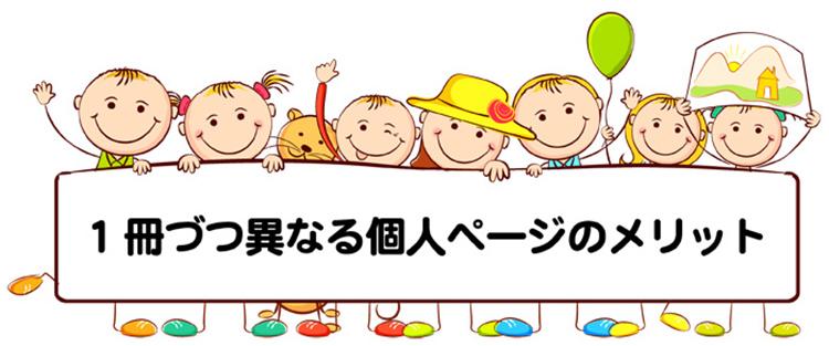卒園アルバム-キッズドン!個人ページと表紙のメリット1
