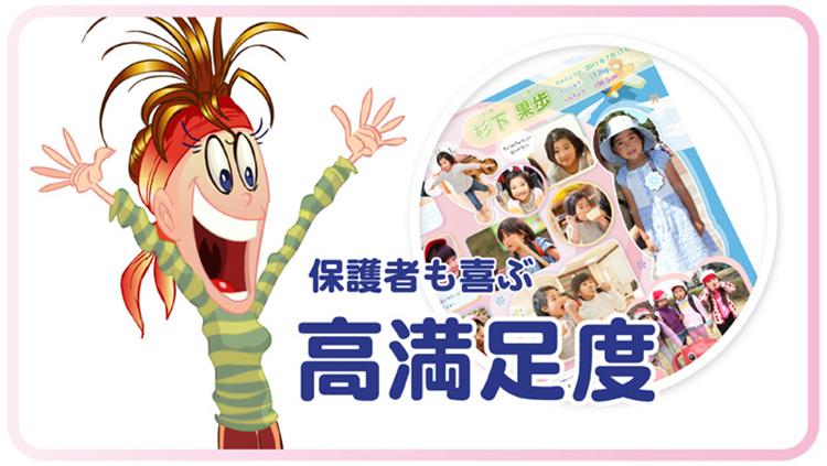 卒園アルバム-キッズドン!個人ページと表紙のメリット3