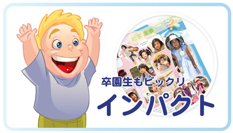 卒園アルバム-キッズドン!個人ページと表紙のメリット5