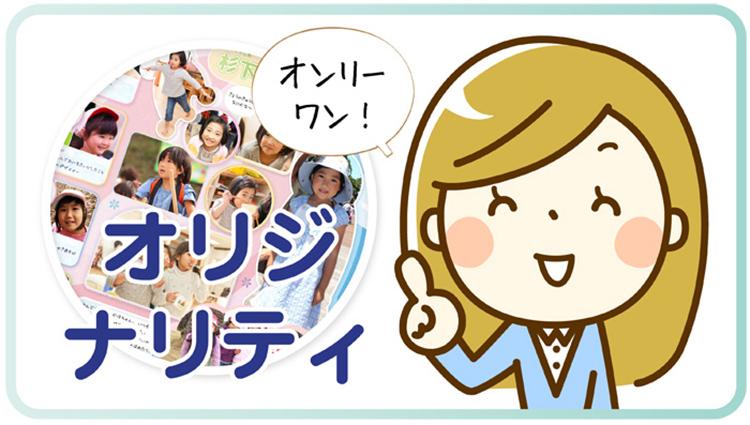 卒園アルバム-キッズドン!個人ページと表紙のメリット6
