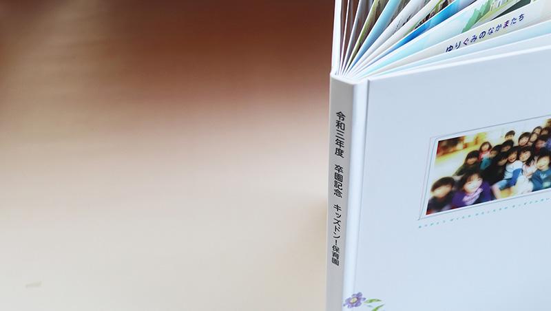 キッズドン!の卒園アルバム-ハードカバー ザ・クラシック14