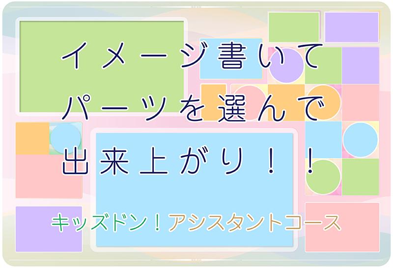 卒園アルバム-キッズドン!-アシスタントコースタイトル