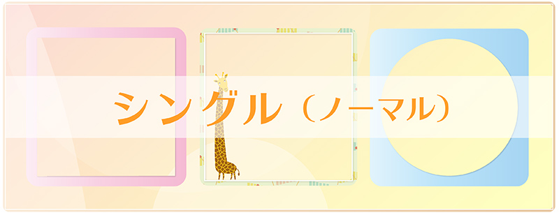 卒園アルバム-キッズドン!-写真枠素材無料ダウンロード-大カテゴリー1