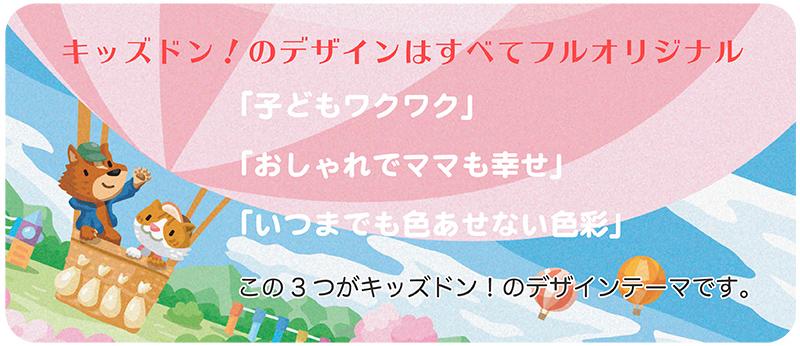 卒園アルバム-キッズドン!-3つのデザインテーマ