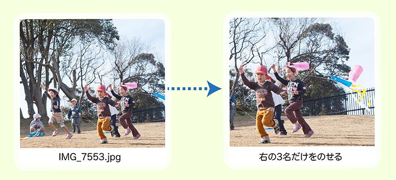 卒園アルバム-キッズドン!-個人ページトリミング図解