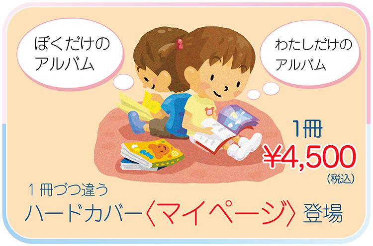 卒園アルバム-キッズドン!マイページプレミア1