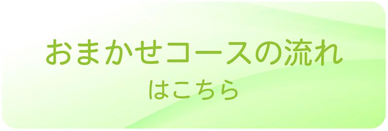 卒園アルバム-キッズドン!制作の流れ-おまかせタイトル