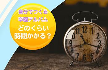 卒園アルバム-キッズドン!手作りするのにかかる時間1